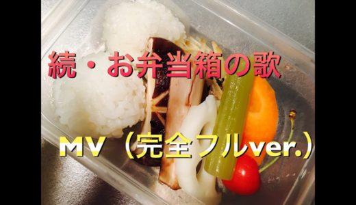 続・お弁当箱の歌(Music Video)