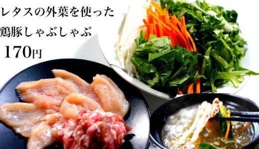 【節約レシピ】レタスの外葉を使った鶏豚しゃぶしゃぶ170円(野菜たっぷり260g)【食費1ヶ月1万円生活(27/90食目)】