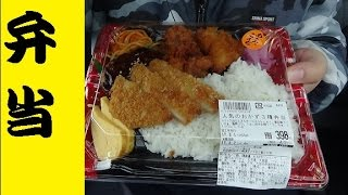 (´・ω★`)トップバリューの3種の人気おかず弁当【飯動画】