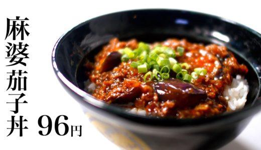 【節約レシピ】麻婆茄子丼95円【食費1ヶ月1万円生活(26/90食目)】