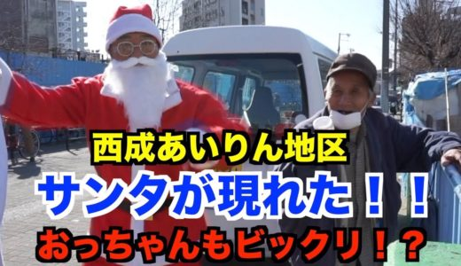 【クリスマス】西成あいりん地区でカリスマサンタが大暴れ!?