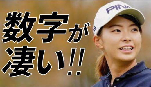 渋野日向子の驚異的な数字に驚き!歴史的快挙じゃない!?