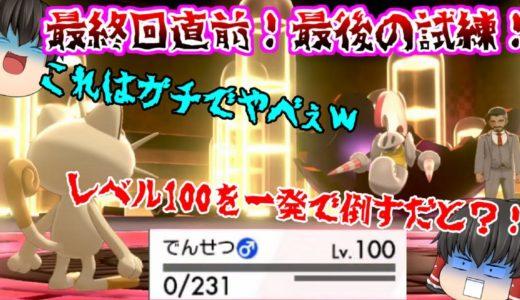 【超縛りプレイ】レベル100のネコちゃんを一発撃破っすか?(´;ω;`)ウゥゥ ローズ委員長がやべぇ、、、【ポケモンソード#18】