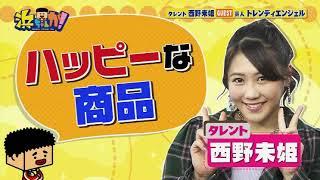 ★浜ちゃんが!トレエンの野望VS西野未姫の激変報告!   18 12 12