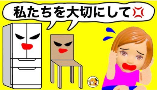 【タンスや机が喋る】ケーちゃんの周りは皆怒ってる!! 大事に扱わないと・・・