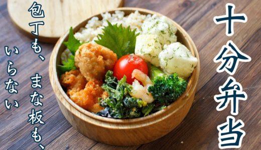 10分で作るお弁当🍱包丁もまな板もいらない🔪🙅♀️〜鶏肉エビだんごと揚げ餅の置き弁当〜