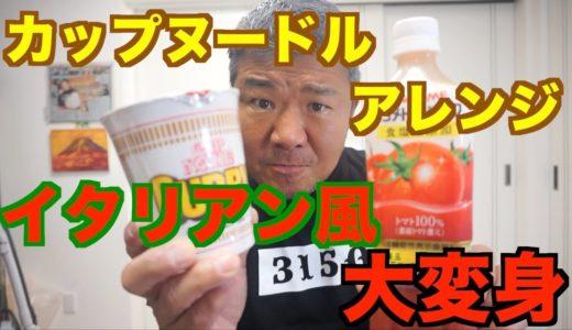【アレンジ】カレー味カップヌードルがイタリアン風に大変身!