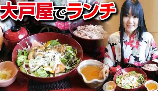 【オフショット】大戸屋にて殿とランチ(バジルチキンサラダ定食を食レポ)