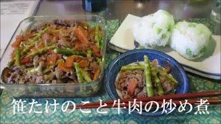 【料理動画】旬の笹たけのこと牛肉の炒め煮