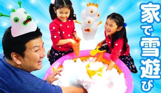 あったか~いお家で雪遊び♡雪玉のアイスクリーム・雪だるま作ったよ♪himawari-CH