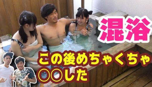 【モニタリング】客室露天で混浴を楽しむ男に天罰を与えてみた
