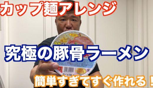【アレンジ動画】究極豆乳豚骨ラーメン作ってみた!これは美味すぎた!!