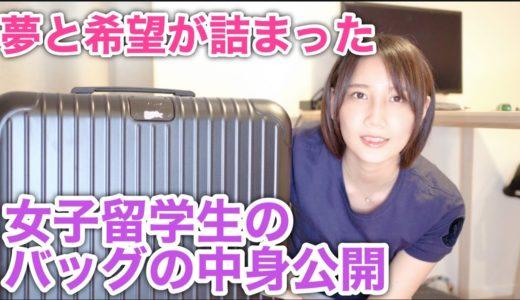 【夢と希望と○○】女子留学生の生々しいカバンの中身を公開