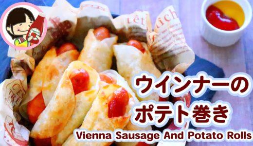 【料理動画】ビールのおつまみに♡餃子の皮で作る もちもちポテトのウインナー巻きの作り方レシピ Vienna Sausage And Potato Rolls