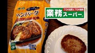 業務スーパーおすすめしない商品【リピートしない商品第一弾!】カールの味がするチーズハンバーグ