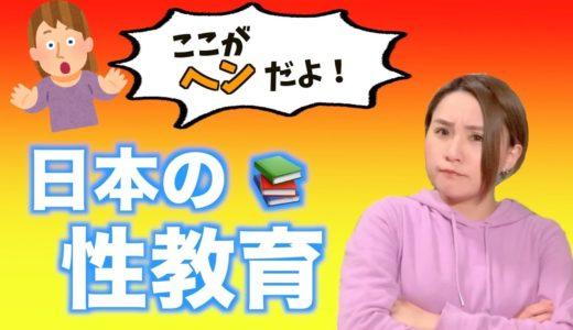 【本音】日本の性教育のここがヘン!を真剣にお話ししました