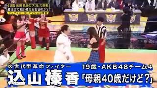 プロレス 込山榛香(AKB48チームK)VS おかずクラブゆいP  (2018)