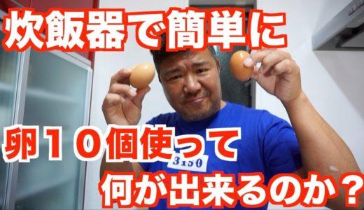 【炊飯器レシピ】卵10個をアレンジして炊飯器に入れたらどんな料理ができるのか?