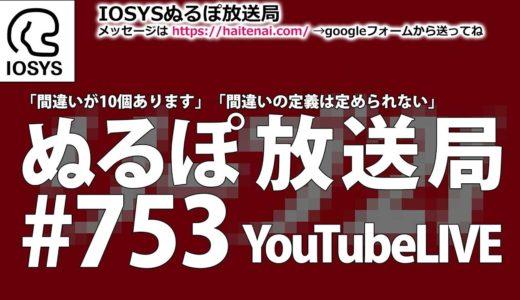 NLP ぬるぽ放送局 第753回 ラフスケッチ「初音ミクです!」 #nurupo