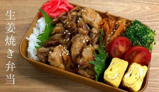 【豚の生姜焼き】お弁当作り|人参のおかかきんぴら・玉子焼き・ブロッコリーごまポン[旦那弁当]