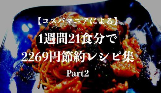 【Part2】1週間21食分の食費2269円!節約レシピ集をぎゅっと詰め込みました