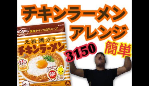 【アレンジ】チキンラーメンがあんかけかた焼きそばに!?