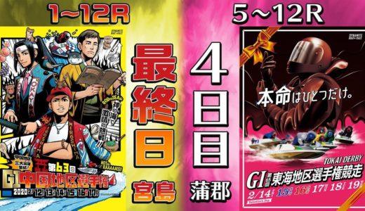 【レースライブ】GⅠ中国地区選手権最終日1~12R|GⅠ東海地区選手権4日目5~12R