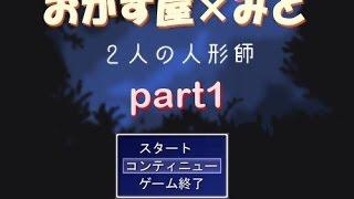 【コラボ実況】「2人の人形師」part1【みと&おかず屋】