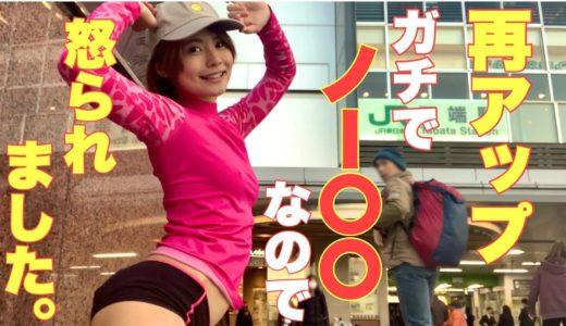 【再編集】やっと出せたRunning♪秋の六義園山手線一周するぞ💕 駒込駅→田端駅編💛