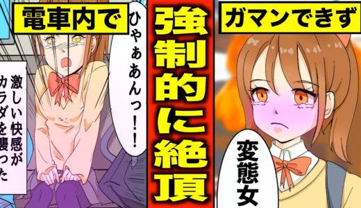 【漫画】イクイク病とは?教室でイキまくる女子高生…