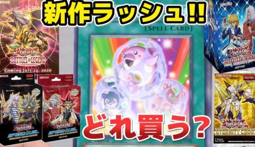 【遊戯王】ストレージで買ってきたカードを紹介しながら今後の英語版新作を紹介します! /Yugioh Upcoming products in APRIL-JULY 2020