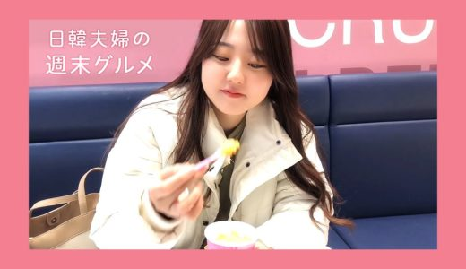 日韓夫婦の週末グルメ🍳スンドゥブチゲ専門店、深夜のアイスクリームショップ🇰🇷주말 맛집🍲일본의 순두부 찌개 전문점