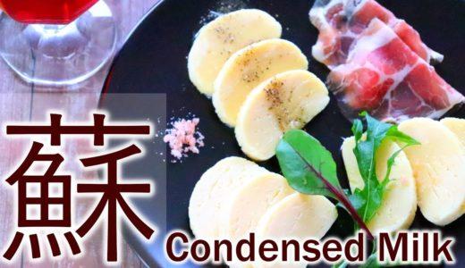 「蘇」の基本の作り方レシピ【牛乳大量消費】 Condensed Milk