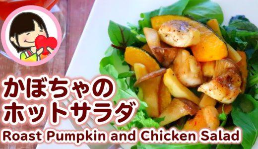 【免疫力アップ】かぼちゃのホットサラダの作り方レシピ Roast Pumpkin and Chicken Salad