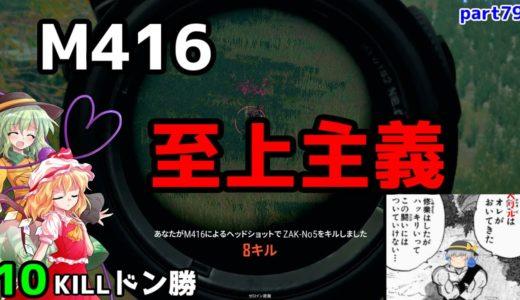 【PUBG】まったりドン勝戦記part79【ゆっくり実況】