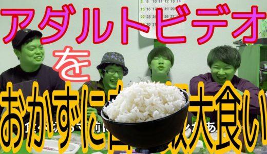 【18禁】エッチなおかずでご飯何杯食べれるの!?