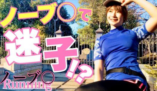 【ノーブRunning】ノーブ◯で墓地迷子⁉️山手線一周するぞ💕 日暮里駅→鶯谷駅編💛