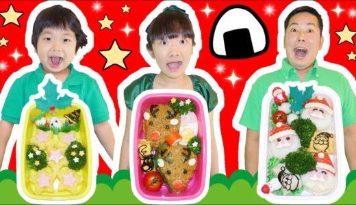 ★「クリスマスお弁当作り対決~!」サンタおにぎり登場!★Christmas box lunch cooking★