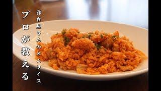 【プロが教える】洋食屋さんの定番チキンライスの作り方テクニック伝授 たった3つの材料で信じられない美味しさ Japanese chicken rice