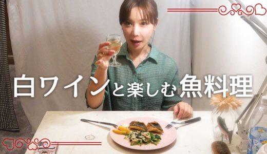 おうち時間でもお洒落なご飯が食べたい!簡単で素敵な魚料理!材料1つで白ワインに合う定番のアレ♡