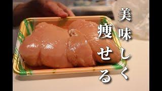 【サラダチキンを超えた鳥ハム】しっとりお化け 想像をはるかに超える柔らかさ【美味しく痩せる】むね肉の調理法 失敗しない超簡単レシピ公開