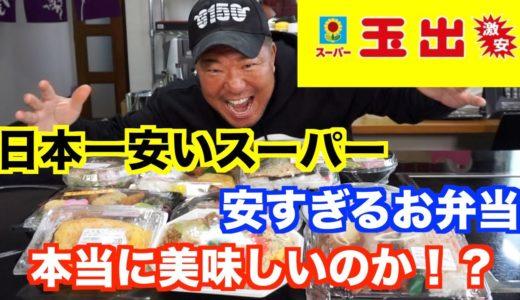 【検証】【激安】日本一安いスーパのお弁当は美味しいのか!?