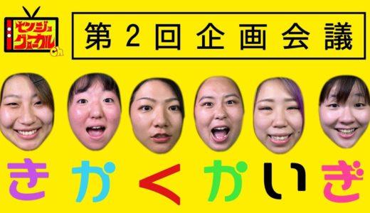 【企画会議】仙女グローカルチャンネル