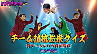 【真剣勝負】チーム対抗お米クイズ!仙女グローカルチャンネル