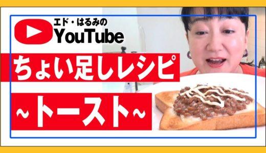 【簡単レシピ】2品のちょい足しで、意外に美味しいレアトーストに!!
