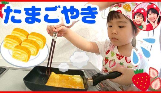 こはるちゃん初めての卵焼き作り♡ 上手に作れるかな? おままごと 料理ごっこ 3歳 こはるキッチン