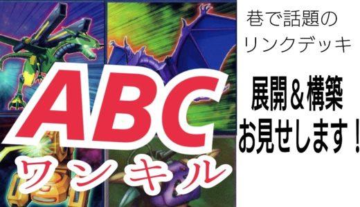 【#遊戯王】いまABCが好きな人は絶対に視聴しないでください。ワンキルが強すぎて、ほぼ100%「キャノソル」をイレてしまいます。【杉崎あいす工房】