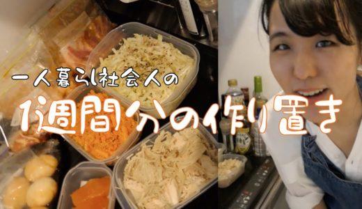 【一人暮らし社会人の料理】簡単作り置きで平日が本当に楽になる!!
