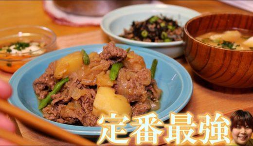 【定番おかず】久々の肉じゃが定食が思いのほか美味しすぎた!【ひじきとひき肉と春雨の炒め物、肉じゃが】