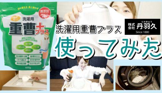【洗濯用重曹プラス】話題の自然派洗剤を使ってみた!【検証 30代ママ 主婦 おすすめ】